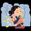 【周りと違う??】とにかくよく泣く!!初めてのゼロ歳児の育児について!!