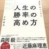 土井英司『「人生の勝率」の高め方 成功を約束する「選択」のレッスン』