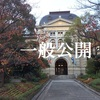 兵庫県公館が開放されてるぞ! 神戸元町物語番外編