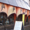 純喫茶リスト・北海道
