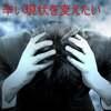 恋愛ストレス…心のストレッチで解消!