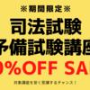 【アガルート】30%オフセール開催中