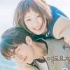 韓国ドラマ『恋のゴールドメダル~僕が恋したキム・ボクジュ~』を全話観た感想|最高にHAPPYになれるドラマ!!(あらすじ・感想・評価)
