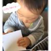 【絵本】生後8ヶ月の息子ちゃんと絵本遊びで思ったこと【知育】