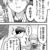 月刊少女野崎くん第89号感想