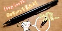 100円ショップのタッチペンを買ったよ! &お絵かき記録(2020年前半)