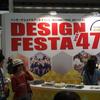 【買物】 デザインフェスタvol.47に行ってきた