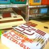ファミコン生誕30周年「超ファミコン」を購入しました。