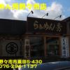 県内ハ行(66)~らぁめん秀野々市店~