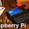 ラズベリーパイと3DプリンターでミニPC制作