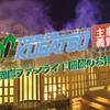 ツールド草津 2017 参戦!!!
