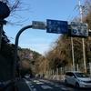 紀の川北岸自転車生活 初めて孝子峠を通過してみる