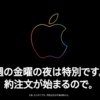 Apple、Apple Watch Series7の予約開始を前に公式サイトをクローズ