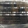 レフトアライブ 2周目クリア ストーリー感想 ※ネタバレ有り