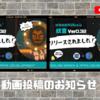 【YouTube】妖怪剣劇アクション妖言 ver0.32 の紹介動画