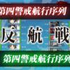 【艦これ】2018冬イベ、E-7甲(第一ゲージ〆)