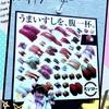 スシローさんへ☆*:.。. o(≧▽≦)o .。.:*☆