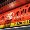 台湾旅行  晴光夜市で水餃子とスーパーマッケット台湾家樂福(カルフール)巡り