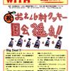 おれんじ村機関紙WITH34号!