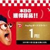 【キャッシュレス】PayPayいいね!