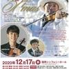 12月17日(木) 古澤巖 x TAIRIK バロック X'mas(福岡市)