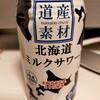 北海道ミルクサワー チューハイ