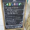 小原乃梨子とおはなしフェアリーズ 朗読会 レポート(2017年1月)