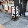 孤独のグルメ 北海道編