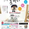 三田市イベント☆プロのカメラマンによる記念写真撮影会