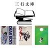 『三行文庫vol.4』【熱くなりたい×スポーツ】