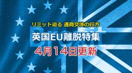 「英国は真剣に協議することを拒んだ」リミット迫る 通商交渉の行方 英国EU離脱特集 4/30