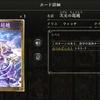 【シャドバ】リバース・オブ・グローリー アディショナルカードでリバースしてほしい旧カードたち(ウィッチ編)