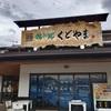 【和歌山】犬が散歩できる広い芝生あり。九度山町の道の駅「柿の郷くどやま」