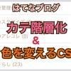 【はてなブログ】カテゴリーの階層化とリンク色(文字色)を変えるCSS