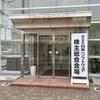 日本一ソフトウェア<3851.T>の第24期 株主総会に出席しました