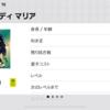 【ウイイレアプリ2019】FPディマリア レベマ能力値!!
