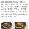 【第294回】不動産鑑定士が超絶美味い料理を作る方法