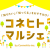Connehito Marché vol.6 〜機械学習・データ分析市〜 に参加しました。
