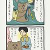 悲熊「冬の辛さも」
