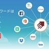 個人や家族でも使いやすい無料のパスワード管理!「SKUID」始め方から使い方まで詳細解説