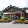 リゾートやまどりで行く小野上温泉
