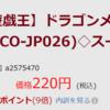 【ドラゴンメイド・チェイム 相場】初動相場から、220円でシングル販売でお得!【#楽天市場】