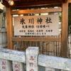 【子供とお出かけ】日本唯一の気象神社に行って来ました!