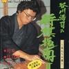 ポニーキャニオン発売の激レアファミコン プレミアソフトランキング30