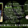 【月曜日の先週の一本!】梅乃宿 Unfeigned SAKE Dry【FUKA🍶YO-I】