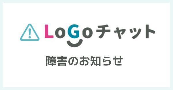 LoGoチャット 障害のお知らせ(2021年5月6日 9:15復旧済み)