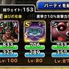 level.1154【黒い霧】第160回闘技場ランキングバトル2日目