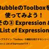 BubbleのToolboxを使ってみよう!〜その③ Expression & List of Expression