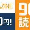 海外在住者に特におすすめ!楽天マガジンの無料お試しでいろんな雑誌を斜め読み中です