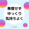 【心と体を美しく豊かに整える自力整体教室@東京ブログ=今日はどんな日】☆文月☆今夏の水瓶を満たす日☆明日は水瓶座の満月です☆